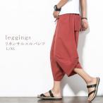 サルエルパンツ メンズ リネン ボトムス ワイドパンツ ゆったり 楽ちん 7分丈 デザインパンツ 一部即納