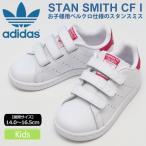 アディダス オリジナルス adidas Originals スタンスミス CF I R.ホワイト/ボールドピンク  B32704 STAN SMITH