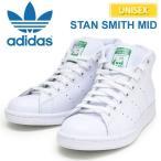 アディダス オリジナルス adidas Originals スタンスミス ミッド R.ホワイト/グリーン  S75028 STAN SMITH MID