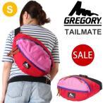 グレゴリー GREGORY TAILMATE S CLASSIC  全2色 グレゴリー テールメイト テイルメイト【旧ロゴ】