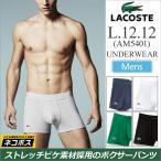 ラコステ アンダーウェア LACOSTE L.12.12 ボクサーパンツ 全5色  AM5401 [M便 1/1]
