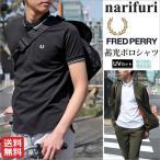 ナリフリ×フレッドペリー narifuri×FRED PERRY 蓄光ポロシャツ 全2色  NFFP-13