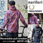 ナリフリ narifuri×フレッドペリー FRED PERRY リバーシブルプルブレーカー ネイビー  NFFP-10 REVERSIBLE PULL BREAKER