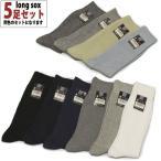 高袜 - 5P LONG SOX  全6色  返品交換不可 ロングソックス 同色5足セット メンズ 男性用  11006E