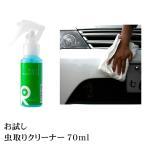 洗車&コーティングはリピカにお任せ!        【お試し虫取りクリーナー70ml】
