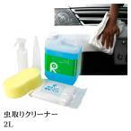 洗車&コーティングはリピカにお任せ!        【虫取りクリーナー 2L 送料無料】