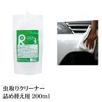 洗車&コーティングはリピカにお任せ!        【虫取りクリーナー 詰替え用200ml】