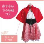 赤ずきんちゃん風 メンズ女装コスプレ衣装