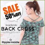 期間限定!セール特価 ヨガウェア トップス バッククロスTシャツ branbride フレンチスリーブTシャツ フィットネスウェア 1BBT10