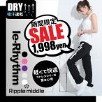 セール特価 リアリズム フィットネスパンツ ロングパンツ le-Rhythm ダンスパンツ ヨガパンツ 1DP3