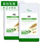 ショッピングサプリメント PS(ホスファチジルセリン) 約1か月分×2袋 C-105-2 送料無料 サプリ サプリメント
