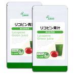 リコピン青汁 3カ月分×2袋 C-149-2 送料無料 サプリ サプリメント