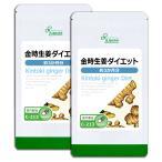 ショッピングダイエット 金時生姜ダイエット 約3か月分×2袋 C-213-2 送料無料 サプリ サプリメント