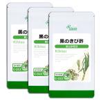 黒のきび酢 約1か月分×3袋 C-312-3 サプリメント 健康 送料無料