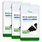 チャコールダイエット 約1か月分×3袋 C-414-3  チャコールクレンズ 活性炭 送料無料 サプリ サプリメント
