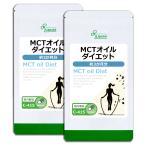 MCTオイルダイエット 約3か月分×2袋 C-415-2 サプリメント 送料無料