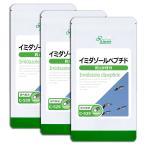 イミダゾールペプチド 約1か月分×3袋 C-529-3 送料無料 サプリ サプリメント