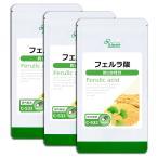 フェルラ酸 約1か月分×3袋 C-532-3 送料無料 サプリ サプリメント