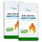キチンキトサン 約3か月分×2袋 C-210-2 送料無料 サプリ サプリメント