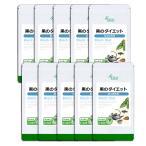 ショッピングダイエット 黒豆ダイエット 約1か月分×10袋 C-224-10 送料無料 サプリ サプリメント