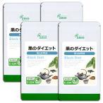 ショッピングダイエット 黒豆ダイエット 約1か月分×4袋 C-224-4 送料無料 サプリ サプリメント