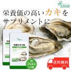 牡蠣エキス粒 約3か月分×2袋 T-615-2 送料無料