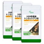 100倍濃縮トンカットアリ粒 約1か月分×3袋 T-641-3 サプリメント 送料無料