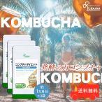 ショッピングダイエット コンブチャダイエット 約1か月分×3袋 T-649-3 送料無料 サプリ サプリメント