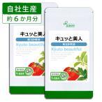 ショッピングダイエット ヤセ美ちゃん 約3か月分×2袋 T-664-2 送料無料 サプリ サプリメント
