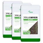 フランス海岸松粒  約1か月分×3袋 T-705-3 サプリメント 健康 送料無料