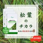 松葉のチカラ 約1か月分×3袋 T-765-3 サプリメント 健康 送料無料