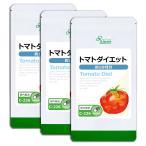 トマトダイエット 約1か月分×3袋 C-226-3 送料無料 サプリ サプリメント