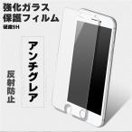 Yahoo!RiRiコレクション9HMS iPhone アンチグレアフィルム 強化ガラス保護 反射防止 サラサラ 非光沢 マット
