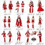 Yahoo!RiRiコレクションサンタクロースバリエーション沢山♪【12タイプ】コスプレ/コスチュームサンタ衣装/X'masグッズ/
