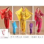 Yahoo!RiRiコレクションベリーダンス長袖5点セットジャスミンアラジンコスチュームコスプレ/ベリーダンス衣装/アラジンコスチューム
