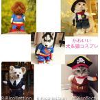 Yahoo!RiRiコレクションメール便送料無料♪♪即納犬猫コスプレスパイダーマンカウボーイ警察官海賊船長4タイプ♪