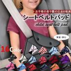シートベルトパッド シートベルトカバー セーフティパッド クッション 子供 女性 シートベルト調整パッド カー用品 旅行 お出かけ ドライブ チャイルドシート