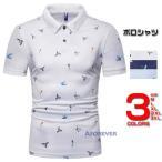POLOシャツ 半袖 メンズ ポロシャツ 半袖ポロシャツ 鳥柄 ゴルフシャツ カジュアル 父の日 2021 プレゼント ビジネス 30代 40代 お兄系