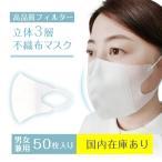 マスク【即納!3D立体不織布マスク 50枚セット】 在庫あり 国内発送  不織布 マスク 使い捨て 超立体 大人用 3D フィルター 花粉 サージカルマスク 小顔 業務用