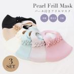 冷感パールフリルマスク3枚セット 洗える 立体マスク 接触冷感 布マスク かわいい おしゃれ 人気 パール 真珠 女性用 小さめ ひんやり 夏用 夏マスク 送料無料