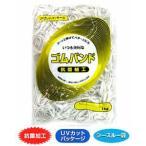 輪ゴム #320(#30-6) 白色 1kg 1袋