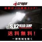 自転車 ヘッドライト LED クロップス 前照灯JIS規格クリア SJ2 ブラック 訳あり品 サイクルライト