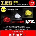 ショッピングLED LEDサイドマーカーランプ 流星ミニドームマーカー 10個セット