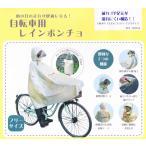 ポンチョ 自転車用レインポンチョ 山善 JRP-BE(ベージュ) 訳あり品