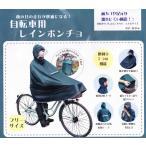 ポンチョ 自転車用レインポンチョ 山善 JRP-GR(グリーン) 訳あり品