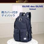 OLIVE des OLIVE 2K30020 雨カバー付きデイパック