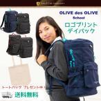 【オマケ付】OLIVE des OLIVE  2K30032 ロゴプリントデイパック