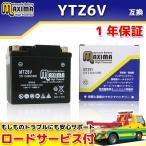 液入れ充電済み バイク用バッテリー YTZ6V/GTZ6V/FTZ6V 互換 MTZ6V ズーマーX ZOOMER-X JF52 DUNK AF74 AF78 CBR125R JC50 JC79 タクト AF75 Dio110
