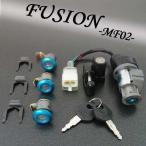 ホンダ FUSION フュージョン MF02 キーシリンダー/キーセット 純正タイプ