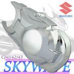 スズキ SKYWAVE スカイウェイブ250 (CJ41A/CJ42A/CJ43A) メッキクランクプーリー ケースカバー タイプ2